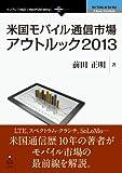 米国モバイル通信市場アウトルック2013 (NextPublishing)