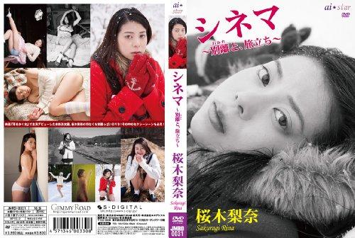 桜木梨奈 シネマ~別離と、旅立ち~ [DVD]