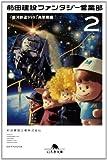 前田建設ファンタジー営業部2 「銀河鉄道999」高架橋編 (幻冬舎文庫)