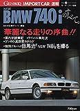 IMPORT CAR 速報 Vol.4 NEW BMW 740iのすべて (モーターファン別冊)