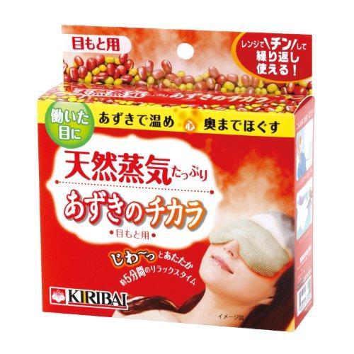Japanese Azuki No Chikara Eye Pillow