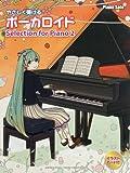 ピアノソロ やさしく弾ける ボーカロイド Selection for Piano 2