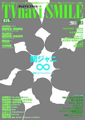 TVnavi SMILE vol.13(テレビナビ首都圏版増刊)2014年8月号