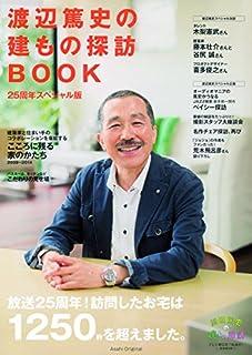 渡辺篤史の建もの探訪BOOK 25周年スペシャル版 (アサヒオリジナル)