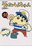 クレヨンしんちゃん (Volume30) (Action comics)