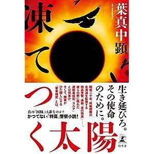 凍てつく太陽 (幻冬舎単行本) [Kindle版]