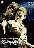 処刑の部屋 [DVD]