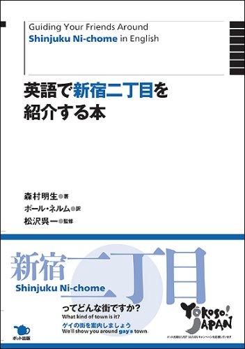 英語で新宿二丁目を紹介する本