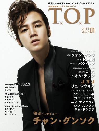 韓流 T.O.P2011年 01月号-チャン・グンソク/JYJ/RAIN/クォン・サンウ