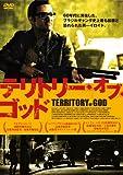 テリトリー・オブ・ゴッド [DVD]