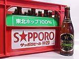 東北限定 サッポロ 生ビール 黒ラベル 東北ホップ100%中瓶500mlx20本