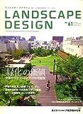LANDSCAPE DESIGN No.61 「緑化」の価値 (ランドスケープ デザイン) 2008年 08月号 [雑誌]