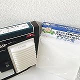 日本製 VIC エアクリーナー & エアコンフィルターSET 【 スペーシア / スペーシアカスタム / ハスラー / ワゴンR / スティングレー 】 R06A 【 NA車用 】 エアクリーナー / エアエレメント / キャビンフィルターフィルター VIC A976+AC938E