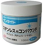 KOYO ニューサンライト ステンレス用コンパウンド  100ml