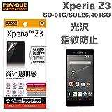 レイ・アウト 『docomo Xperia Z3 SO-01G』 『au Xperia Z3 SOL26』 『SoftBank Xperia Z3 401SO』用 光沢指紋防止フィルム RT-SO01GF/A1