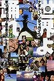 世界よ踊れ歌って蹴って! 28ヶ国珍遊日記 南米・ジパング・北米篇 (幻冬舎文庫)