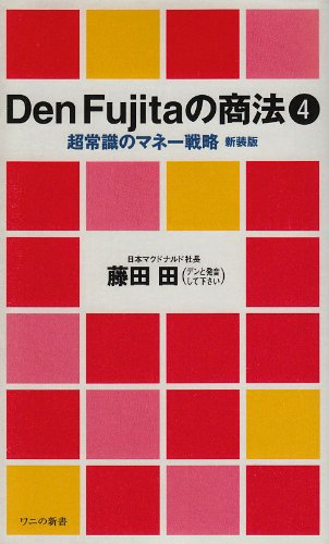 Den Fujitaの商法〈4〉超常識のマネー戦略