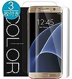 【表裏面】Galaxy S7 Edgeフィルム (ジーカラー)G-Color® スクラッチ防止 高透過率 柔らか 防振、耐衝撃 耐久性 スクリーンプロテクター 超薄 HD画面 撥油性 (Samsung Galaxy S7 Edge TPU液晶面保護フィルムx3枚)