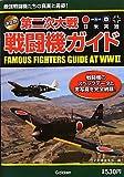 決定版 第二次大戦戦闘機ガイド