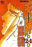 天牌 24 (ニチブンコミックス)