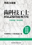 歯科技工士国家試験問題・解答集 平成24年版―学説試験・実地試験