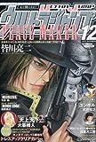 ウルトラジャンプ 2010年 12月号 [雑誌]