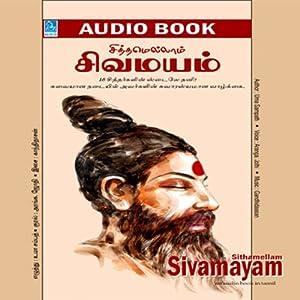 Siththamellam Sivamayam | [Uma Sampath]