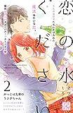 恋の水ください プチデザ(2) (デザートコミックス)