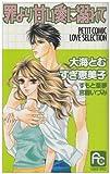 罪より甘い愛に溺れて―Petit comic love selectio (フラワーコミックス)