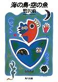 海の鳥・空の魚 角川文庫