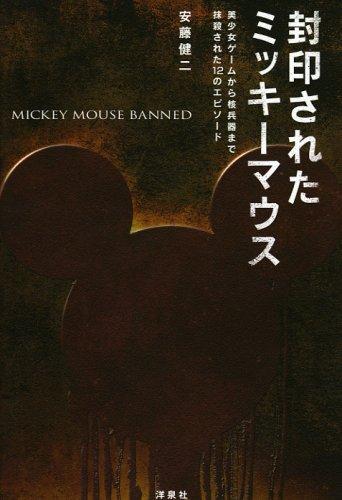 封印されたミッキーマウス―美少女ゲームから核兵器まで抹殺された12のエピソード