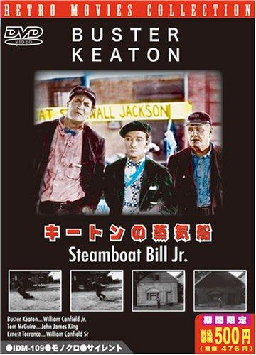 キートンの蒸気船 新訳版 [DVD]