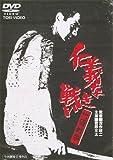 Japanese Movie - Jingi Naki Tatakai -Dairi Senso- (Battles Without Honor And Humanity: Proxy War) [Japan DVD] DUTD-2028