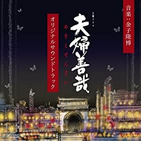 NHK Doyou Drama Meoto Zenzai (Original Motion Picture Soundtrack)