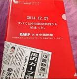 広島東洋カープ(carp)広島カープ×中国新聞限定  黒田博樹 カープ復帰記念ファイル 3