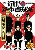行け!稲中卓球部 虫ケラの逆襲 20周年記念刊行 (プラチナコミックス)