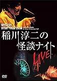 MYSTERY NIGHT TOUR 2004 稲川淳二の怪談ナイト ライブ盤[DVD]
