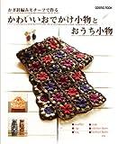かわいいおでかけ小物とおうち小物―かぎ針編モチーフで作る (COSMIC MOOK)