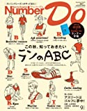Number Do Autumn 2013 ランのABC (Number PLUS)