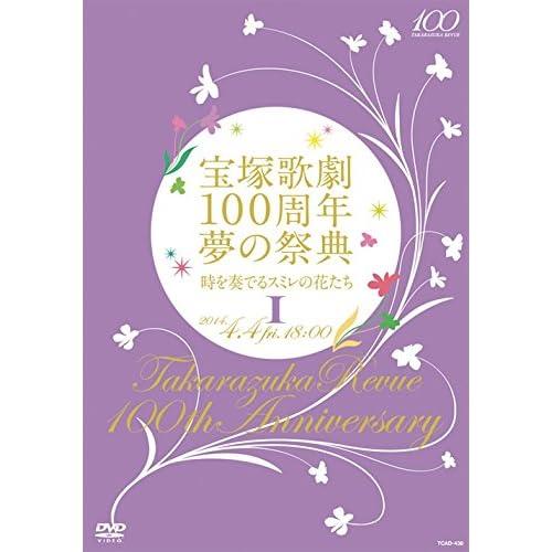 宝塚歌劇100周年 夢の祭典『時を奏でるスミレの花たち』I [DVD]