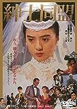 紳士同盟[DVD]