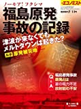 エコノミスト増刊 福島原発事故の記録  2011年 7/11号