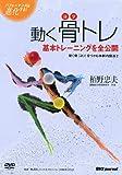 動く骨トレ基本トレーニングを全公開—動く骨をつかむ体幹内操法2 パフォーマンスは進化する! (DVD) (<DVD>)