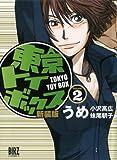 東京トイボックス 2 新装版 (バーズコミックス)