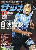 サッカーマガジン 2011年 7/12号 [雑誌]