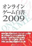 オンラインゲーム白書(2009)