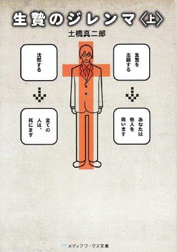 生贄のジレンマ〈上〉 (メディアワークス文庫)
