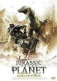ジュラシック・プラネット 恐竜の惑星 [DVD]