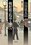 斬奸状は馬車に乗って: 時代短篇選集 2 (小学館文庫)