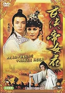 Princess Cheung Ping ATV Tv Series 50 EPS with 7 DVD / Cantonese Version / No Subtitles